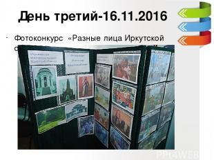 День третий-16.11.2016 Фотоконкурс «Разные лица Иркутской области»