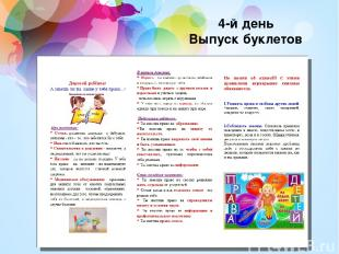 4-й день Выпуск буклетов