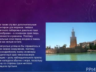 Маяк также служил дополнительным ориентиром для моряков: пейзаж египетского побе