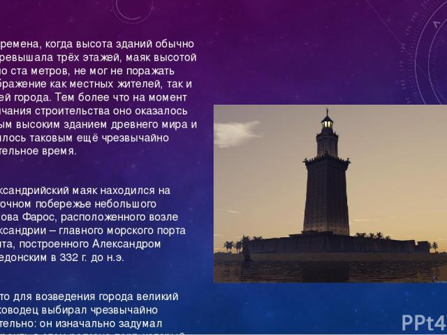 Во времена, когда высота зданий обычно не превышала трёх этажей, маяк высотой около ста метров, не мог не поражать воображение как местных жителей, так и гостей города. Тем более что на момент окончания строительства оно оказалось самым высоким здан…