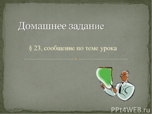 § 23, сообщение по теме урока