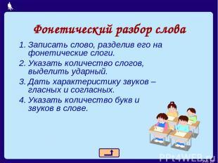Фонетический разбор слова Записать слово, разделив его на фонетические слоги. Ук