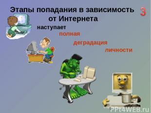 Этапы попадания в зависимость от Интернета наступает личности полная деградация