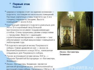 Первый этаж Подклет Церкви и галереи стоят на едином основании — подклете, состо