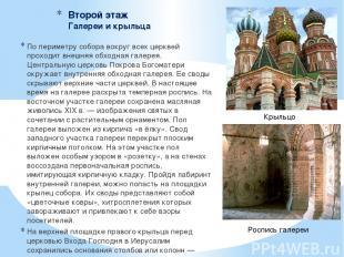 Второй этаж Галереи и крыльца По периметру собора вокруг всех церквей проходит в