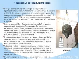 Церковь Григория Армянского Северо-западная церковь собора освящена во имя препо