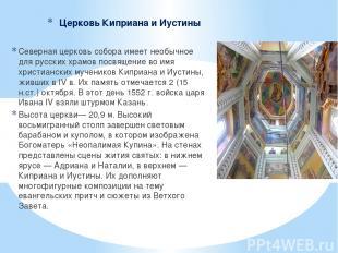 Церковь Киприана и Иустины Северная церковь собора имеет необычное для русских х