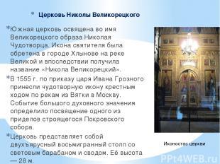 Церковь Николы Великорецкого Южная церковь освящена во имя Великорецкого образа