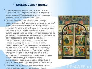 Церковь Святой Троицы Восточная освящена во имя Святой Троицы. Считается, что По