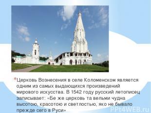 Церковь Вознесения в селе Коломенском является одним из самых выдающихся произве