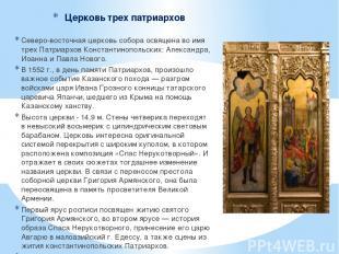 Церковь трех патриархов Северо-восточная церковь собора освящена во имя трех Пат