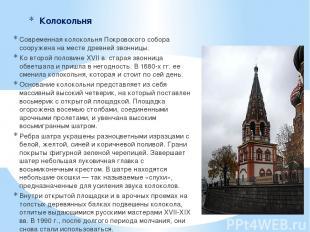 Колокольня Современная колокольня Покровского собора сооружена на месте древней