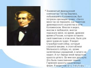 Знаменитый французский композитор Гектор Берлиоз, побывавший в Коломенском, был