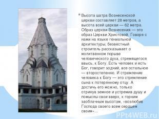 Высота шатра Вознесенской церкви составляет 28 метров, а высота всей церкви — 62