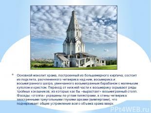 Основной монолит храма, построенный из большемерного кирпича, состоит из подклет