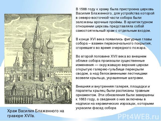 В 1588 году к храму была пристроена церковь Василия Блаженного, для устройства которой в северо-восточной части собора были заложены арочные проёмы. В архитектурном отношении церковь представляла собой самостоятельный храм с отдельным входом. В конц…