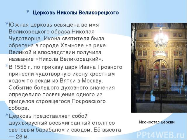 Церковь Николы Великорецкого Южная церковь освящена во имя Великорецкого образа Николая Чудотворца. Икона святителя была обретена в городе Хлынове на реке Великой и впоследствии получила название «Никола Великорецкий». В 1555 г. по приказу царя Иван…