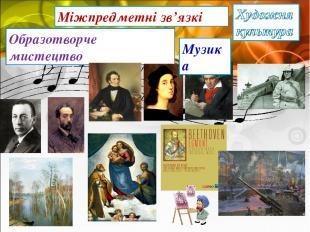 Міжпредметні зв'язкі Образотворче мистецтво Музика