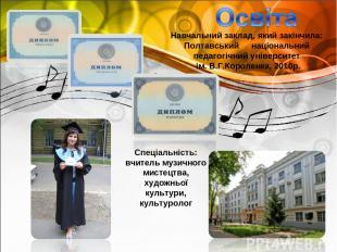 Навчальний заклад, який закінчила: Полтавський національний педагогічний універс