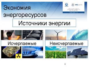 Экономия энергоресурсов Источники энергии Неисчерпаемые Исчерпаемые Педагог: Мы