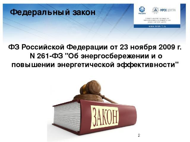 Федеральный закон ФЗ Российской Федерации от 23 ноября 2009 г. N 261-ФЗ