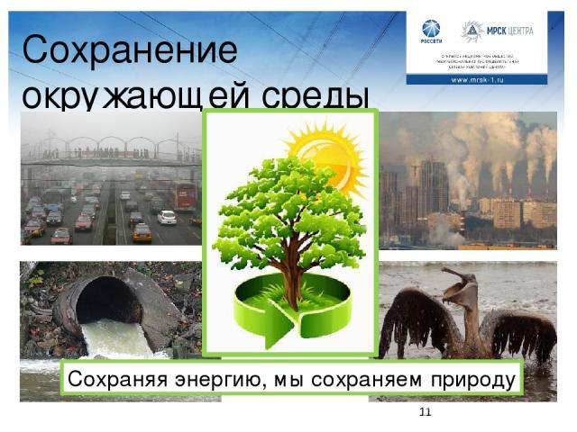 Сохранение окружающей среды Сохраняя энергию, мы сохраняем природу Вопрос к классу: Какие экологические проблемы, связанные с сжиганием топлива вы знаете? Ученики (педагог задает наводящие вопросы, если ученики не отвечают): При сжигании любого топл…