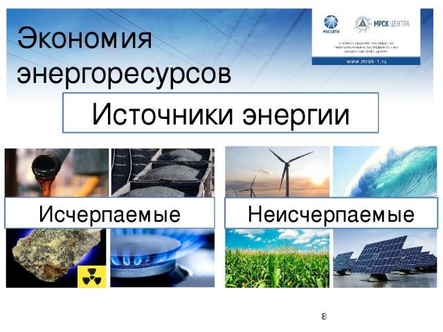 Экономия энергоресурсов Источники энергии Неисчерпаемые Исчерпаемые Педагог: Мы уже говорили, что ресурсы не бесконечны, поэтому использование альтернативных источников энергии поможет экономить ресурсы. Вопрос к классу: Назовите исчерпаемые и неисч…