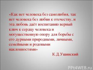 «Как нет человека без самолюбия, так нет человека без любви к отечеству, и эта л