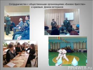 Сотрудничество с общественными организациями «Боевое братство» и краевым Домом в