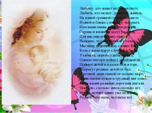Любому, кто живет на белом свете, Любить, кто может, думать и дышать, На нашей г
