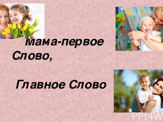 Мама-первое Слово, Главное Слово В Каждой Судьбе…