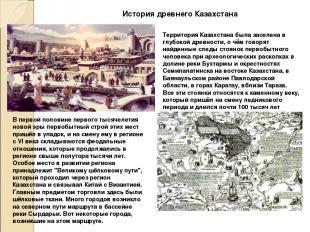 История древнего Казахстана Территория Казахстана была заселена в глубокой древн