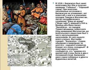 """В 1218 г. Баласагун был занят монголами без боя и получил название """"Гобалык"""" - """""""