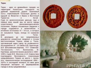 Тараз Тараз - один из древнейших городов на территории Казахстана, находился на