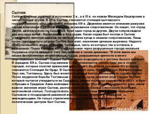Сыгнак Сыгнак впервые упомянут в источниках X в., а в XI в. он назван Махмудом К