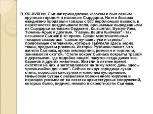 В XVI-XVIII вв. Сыгнак принадлежал казахам и был самым крупным городом в низовья