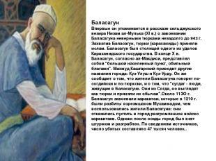 Баласагун Впервые он упоминается в рассказе сельджукского везира Низам ал-Мулька