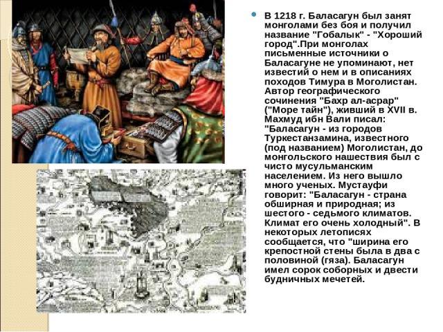 В 1218 г. Баласагун был занят монголами без боя и получил название