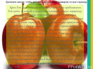 Крем для лица «Молодильное яблочко». Крем предназначен для кожи, склонной к жирн