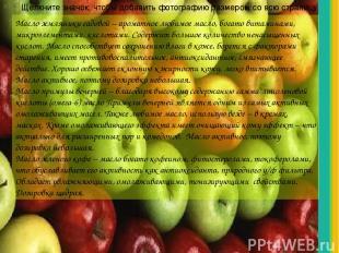 Масло земляники садовой – ароматное любимое масло, богато витаминами, микроэлеме