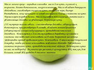 Масло лесного ореха – активное олеиновое масло для кожи, склонной к жирности. Бо