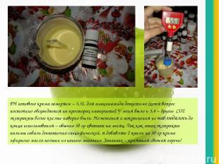 РН готового крема замеряем – 5,51, для ниацинамида допустимо (хотя вопрос постоя