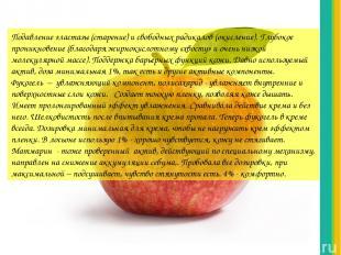 Подавление эластазы (старение) и свободных радикалов (окисление). Глубокое прони