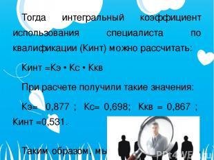 Тогда интегральный коэффициент использования специалиста по квалификации (Кинт)