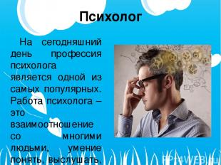 Психолог На сегодняшний день профессия психолога является одной из самых популя
