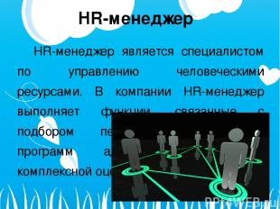 HR-менеджер HR-менеджер является специалистом по управлению человеческими ресурс