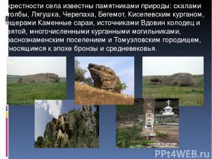 Окрестности села известны памятниками природы: скалами Столбы, Лягушка, Черепаха
