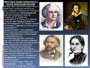 ИЗВЕСТНЫЕ ЛЮДИ СВЯЗАННЫЕ С СЕЛОМ АЛЕКСАНДРОВСКИМ В 1803 году через город Алексан