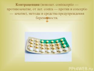Контрацепция (новолат. contraceptio — противозачатие, от лат. contra — против и