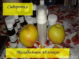 Сыворотка Молодильное яблочко»